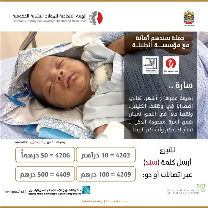 "A campaign by FAHR and ""Al-Jalila""  to treat an infant suffering from kidney problems"