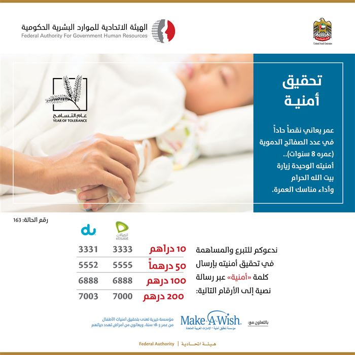 FAHR and Make - A- Wish Foundation launch a campaign to send a sick child to perform Umrah