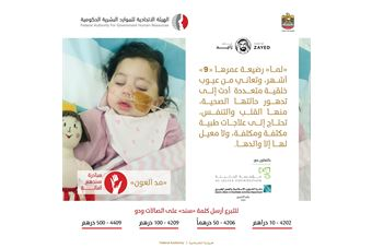 Campaign by FAHR' and Al Jalila for the treatment of an infant