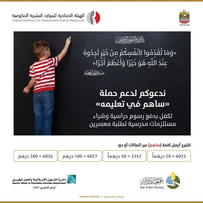"FAHR and ""Dar Al Bir"" launch a campaign under ""Contribute to Their Education"""