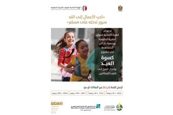 FAHR and Dar Al-Bir launch the 'Eid Clothing' campaign for the fourth year in a row