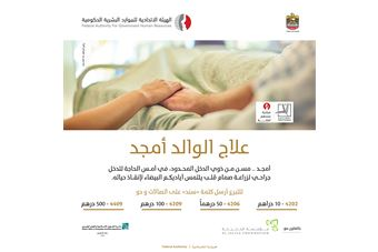 "FAHR and ""al-Jalila"" launch a campaign to treat a needy elderly patient with heart disease"
