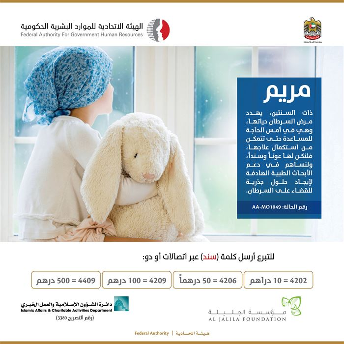 FAHR and Al Jalila launch a campaign to treat a child with cancer