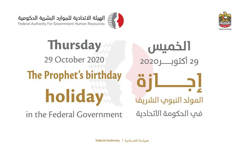 Thursday, October 29, Mawlid al - Nabawi holiday in the Federal Government