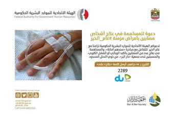 FAHR launches a campaign to contribute to treatment of indigent patients with chronic diseases