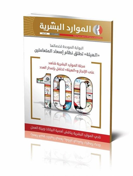HR Magazine is a testament to achievements and the Authority celebrates the release of the Magazine's 100th Issue