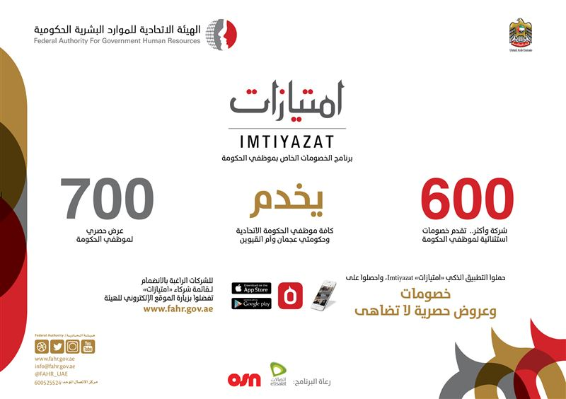 "'Umm Al Quwain Government Joins ""Imtiyazat""Program for Government employees"