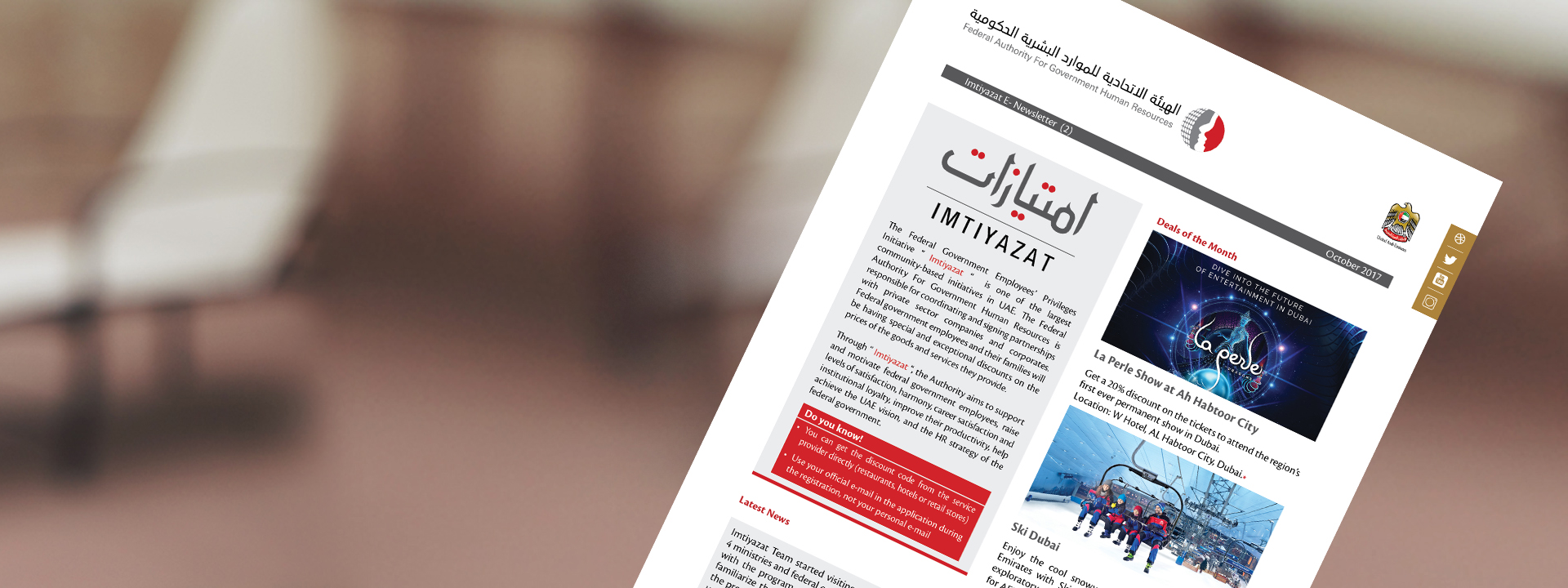 "We invite you to browse ""Imtiyazat"" Newsletter"